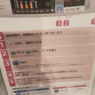 洗濯機 乾燥機付き − 宮城県