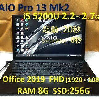 【難あり】VAIO Pro 13 mk2 i5 2.2G SSD...