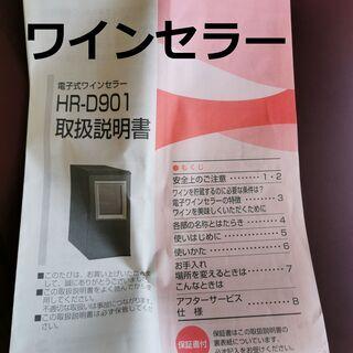 Twinbird ワインセラー HR-D901 ジャンク扱い