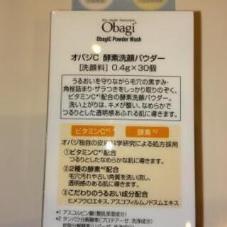 4/20まで オバジC 酵素洗顔パウダー   - 名古屋市