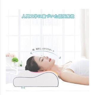【販売終了】低反発枕 まくら 安眠枕 マクラ カバー付き - 春日井市