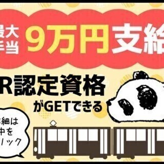 【日払い可】日給12,500円も☆無料でJR認定の資格取得《鉄道...