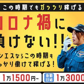 ≪交通誘導2級所持者歓迎≫週4からの安定勤務×11500円~の高...