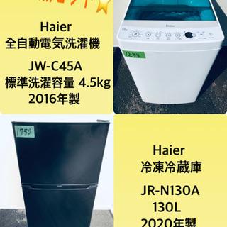 ✨2020年製✨ 冷蔵庫/洗濯機 ♬♬当店オリジナルプライス✨