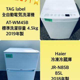 ✨2019年製✨ 冷蔵庫/洗濯機 ♬♬当店オリジナルプライス✨