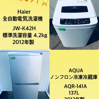 家電2点セット✨✨冷蔵庫/洗濯機★本日限定♪