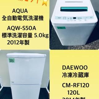 新生活応援セール⭐️冷蔵庫/洗濯機!!激安日本一♪