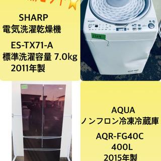‼️7.0kg‼️ 送料設置無料♬大型冷蔵庫/洗濯機!!