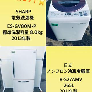 ‼️8.0kg‼️ 送料設置無料♬大型冷蔵庫/洗濯機!!