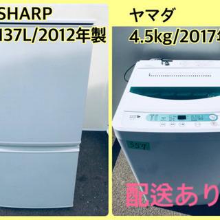 ⭐️2017年式⭐️ 一人暮らし応援!!最強割引★洗濯機/冷蔵庫!!