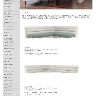 値下げ ダイニングテーブル ソファ セット LODY2