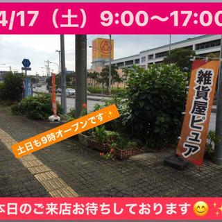 4/17(土)9:00〜17:00