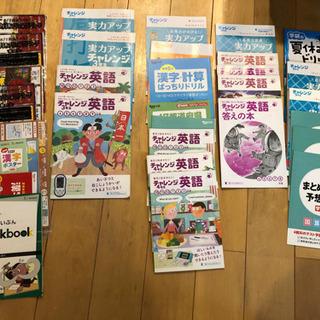 【ネット決済】進研ゼミ チャレンジ 3年生 4年生 5年生 教材