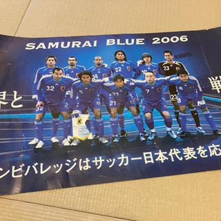 2006年サムライブルーポスター