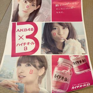 AKB48のハイチオールシーポスター