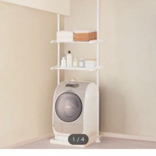 「新品」つっぱり洗濯機ラック