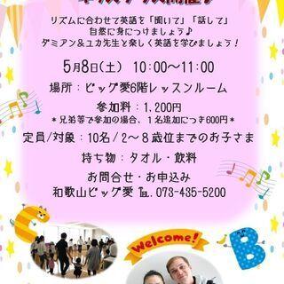 5月8日(土)英語でダンス&プレイ・キッズクラス