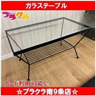 M9351 ガラステーブル ローテーブル 家具 送料A 札幌 プ...