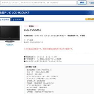 【ネット決済】三菱電機(MITSUBISHI) 20V型 液晶 ...