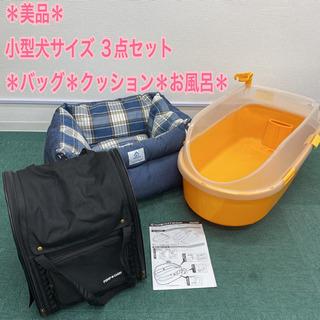 【来店限定】ペット用品*小型犬サイズ*バッグ クッション お風呂...