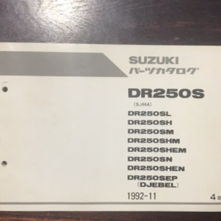 DR250S(SJ44A)パーツカタログ