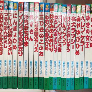 世界名作ファンタジー 絵本☆22冊