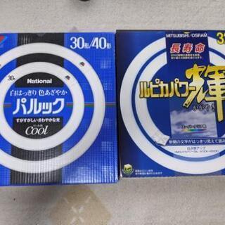 丸型蛍光灯 2種
