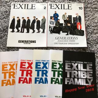 月刊EXILE  ファンクラブ会報