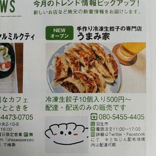 冷凍生餃子専門店≪うまみ家≫