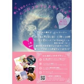 5/2(日)【池袋】癒し系総合イベント 心コロコロフェステ…