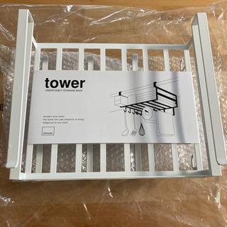 tower タワー 戸棚下多機能ラック