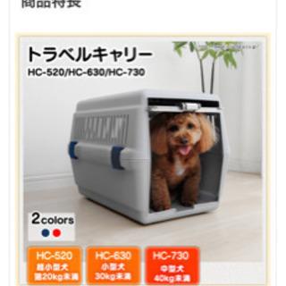 【アイリスオーヤマ】犬 クレート