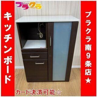 M9355 キッチンボード キッチン収納 収納家具 送料B 札幌...