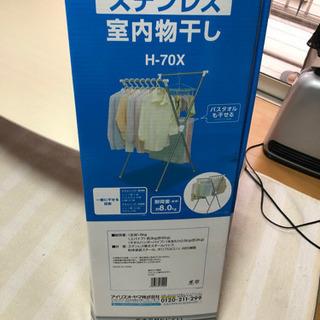 アイリスオーヤマ 簡単組立ステンレス室内物干し H-70X(