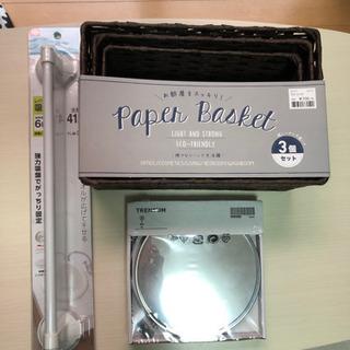 【ネット決済】新生活に♫ 収納カゴ タオルかけ IKEA鏡 お得‼︎