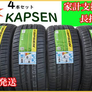 【ネット決済】個人宛でも全部ok!新品Kapsenタイヤ 205...