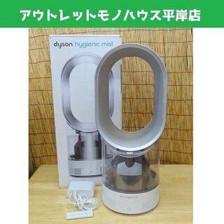 Dyson ダイソン ハイジェニック ミスト 超音波式 加湿器 ...
