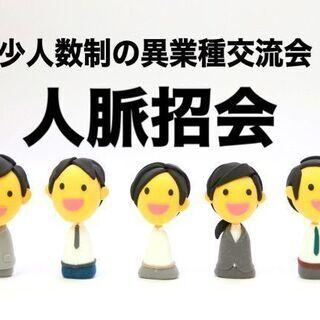 【4/18 13時から新宿で開催!】人脈紹介を目的とした少人数制...