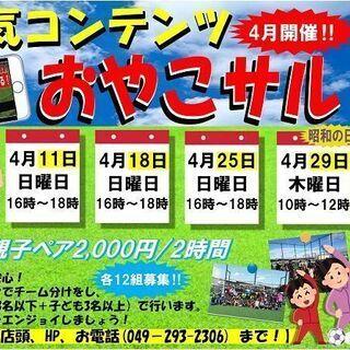 【4月】親子で楽しむフットサル『おやこサル』開催決定!!(^▽^)/