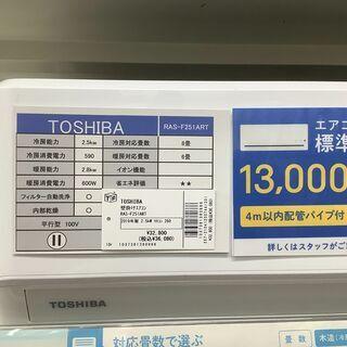 TOSHIBA製、年式新しめエアコン入荷しました!!
