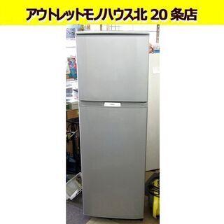 ☆ 2ドア冷蔵庫 230L 2009年製 日立 R-23YA シ...