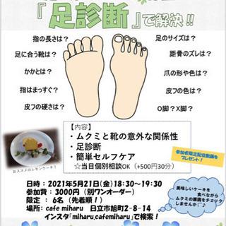 5月21日!足の冷え・ムクミの原因!『足診断』で解決!