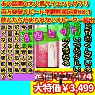 【訳あり】大人気激安ダイエットサプリおすすめ即完売超お得食品!足...