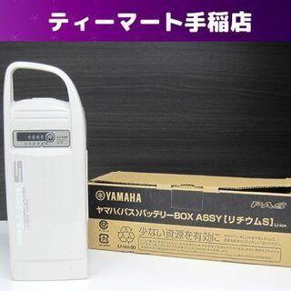 ヤマハ バッテリーBOX ASSY リチウム S 4.0Ah X...