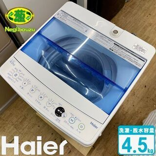 【ネット決済】超美品【 Haier 】ハイアール 洗濯4.5㎏ ...