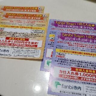 4/30と5/31の1セットで100円 ファンビ寺内大阪店…