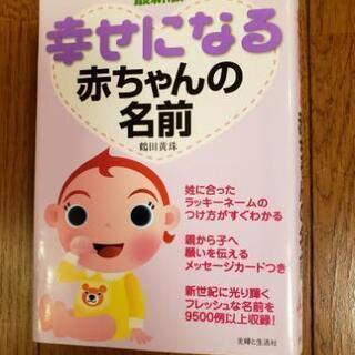 幸せになる赤ちゃんの名前 鶴田黄珠
