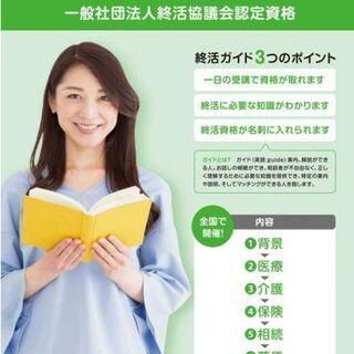 終活ガイド検定<2級>  船堀 8月29日(日)