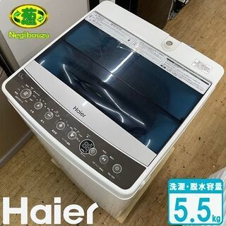 【ネット決済】美品【 Haier 】ハイアール 洗濯5.5㎏ 全...