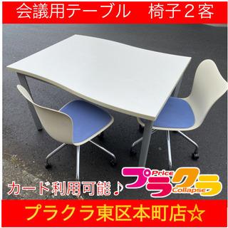 H11 カード利用可能! 会議用テーブル 応接セット 椅子2客 ...